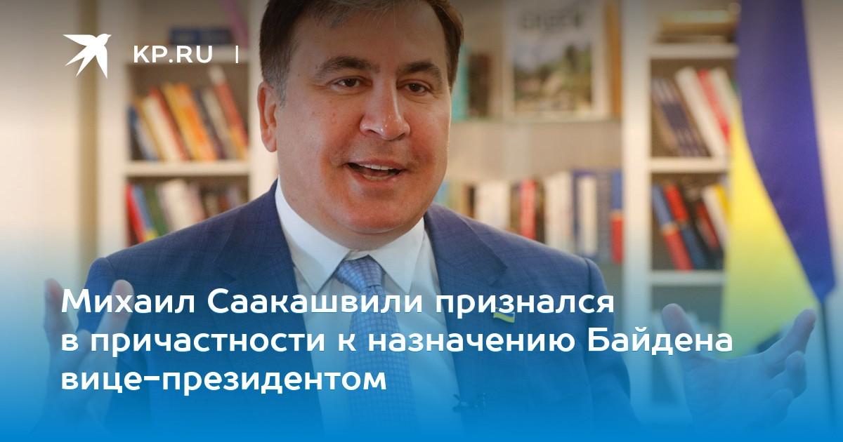 Михаил Саакашвили признался в причастности к назначению Байдена вице-президентом