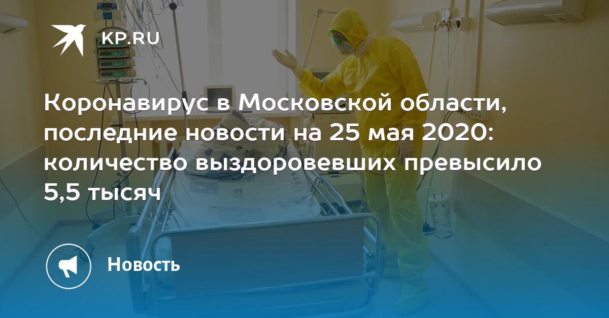 Коронавирус в Московской области, последние новости на 25 мая 2020: количество выздоровевших превысило 5,5 тысяч