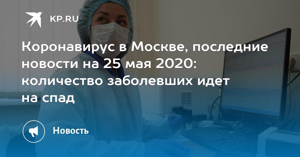 Коронавирус в Москве, последние новости на 25 мая 2020: количество заболевших идет на спад