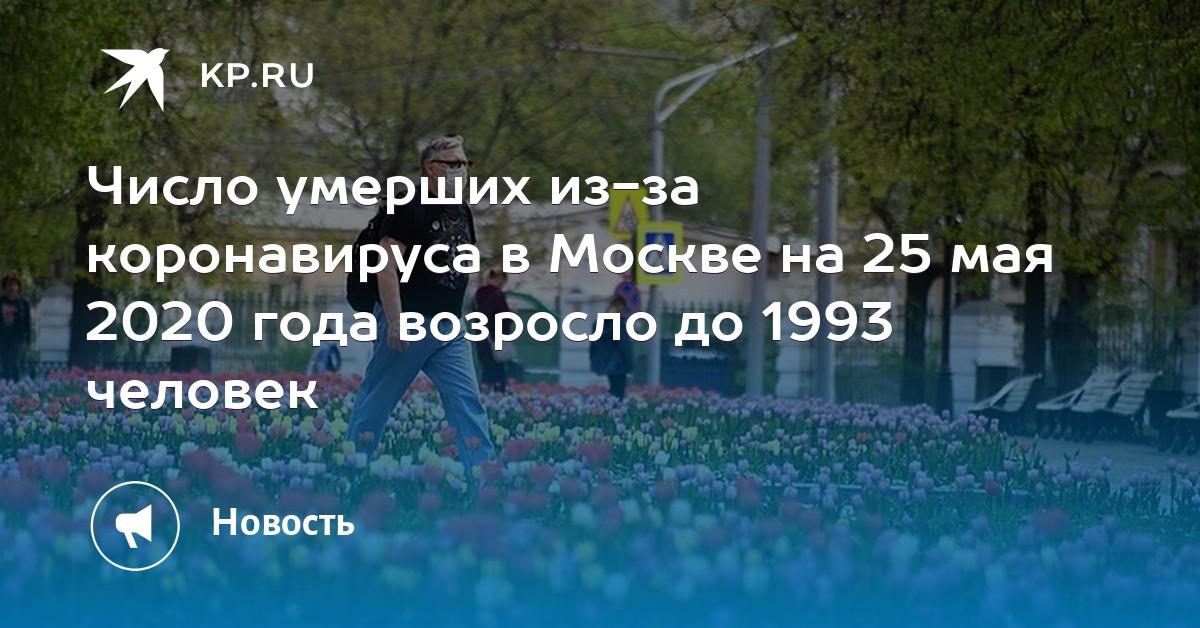 Число умерших из-за коронавируса в Москве на 25 мая 2020 года возросло до 1993 человек