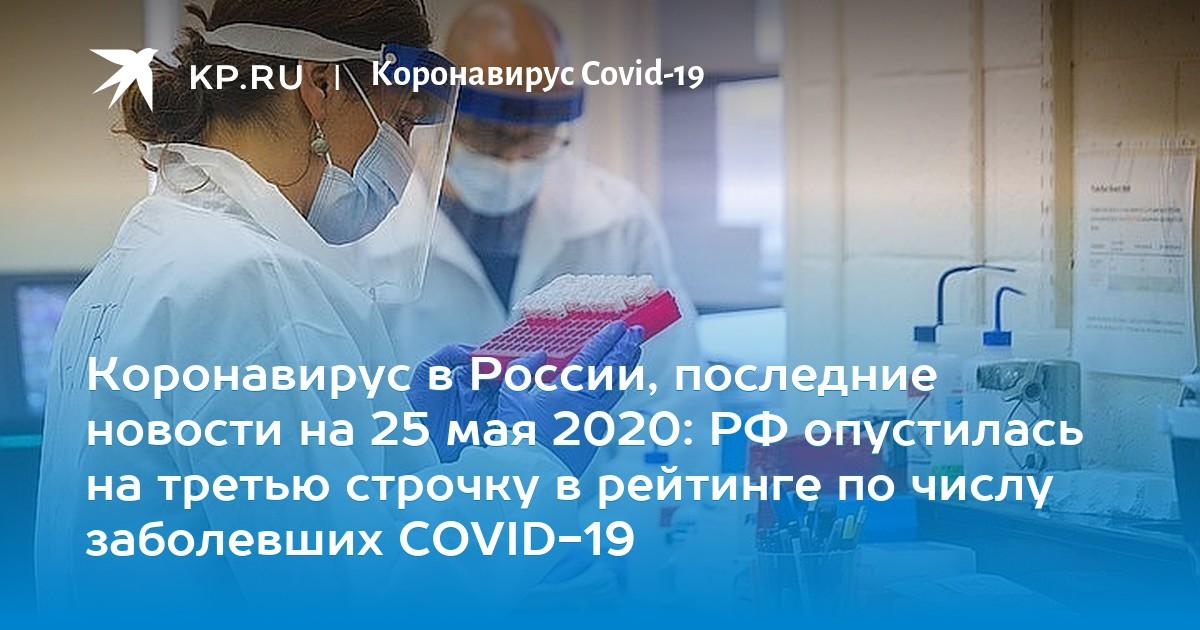 Коронавирус в России, последние новости на 25 мая 2020: РФ опустилась на третью строчку в рейтинге по числу заболевших COVID-19