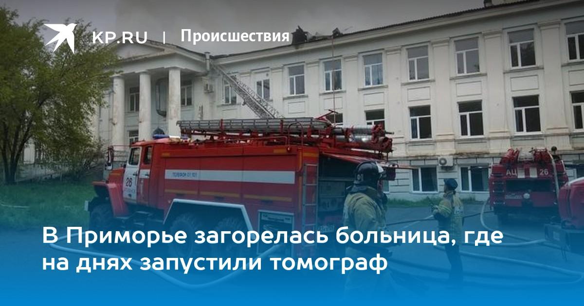 В Приморье загорелась больница, эвакуированы больше 70 человек