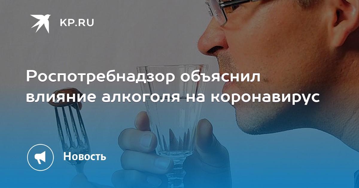 Роспотребнадзор: Алкоголь не защищает от коронавируса