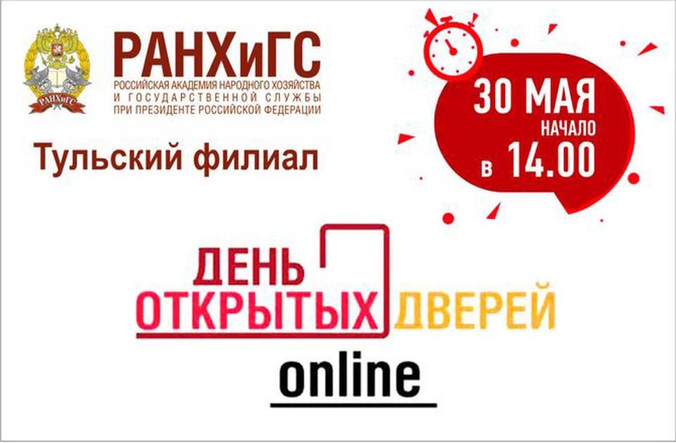 Тульский филиал РАНХиГС приглашает на «Виртуальный день открытых дверей»
