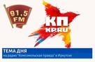 В Иркутске пресекли массовое заражение COVID-19