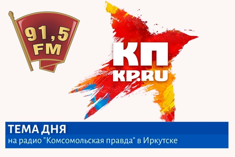 Тема Дня на радио Комсомольская правда