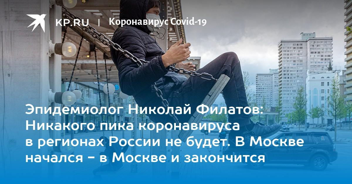 Эпидемиолог Николай Филатов: Никакого пика коронавируса в регионах России не будет. В Москве начался - в Москве и закончится