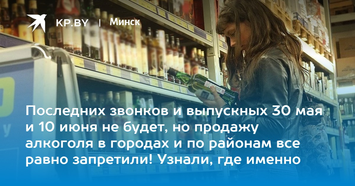 Продают Ли Сегодня Алкоголь В Магазинах Минска