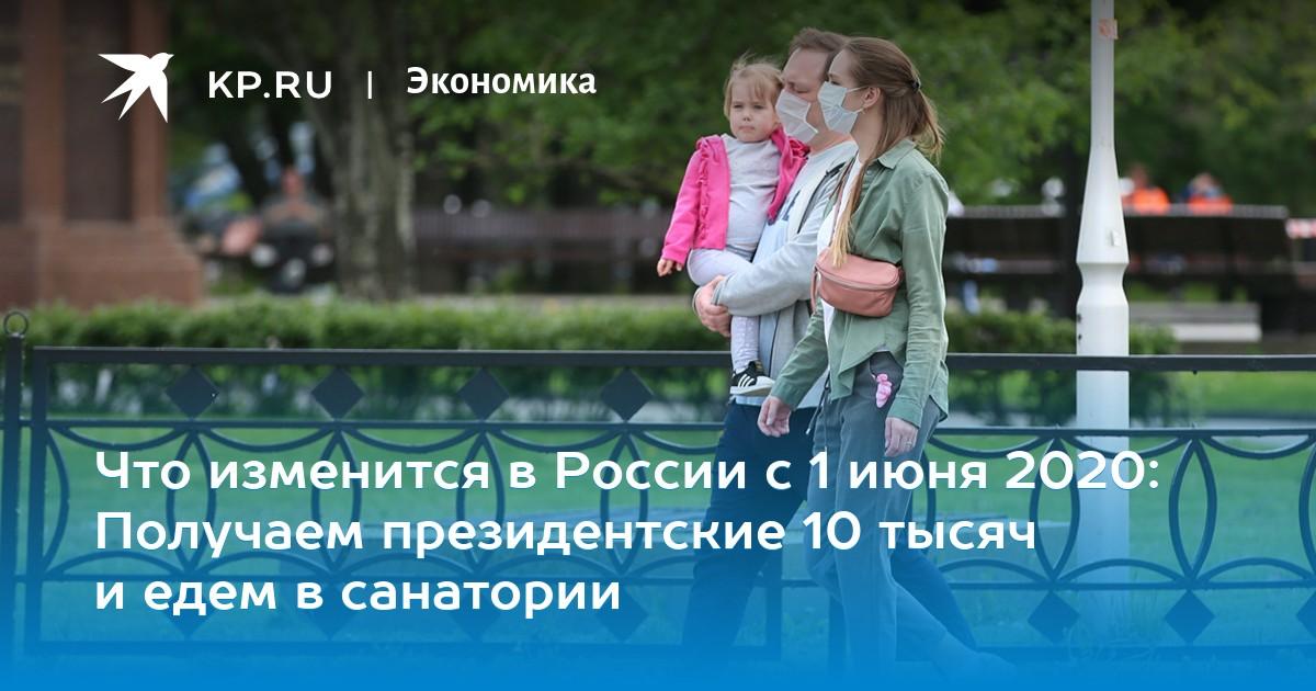 Что изменится в России с 1 июня 2020: Получаем президентские 10 тысяч и едем в санатории - Комсомольская правда