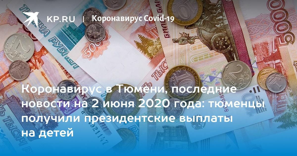 новости 2020 года россия выплаты
