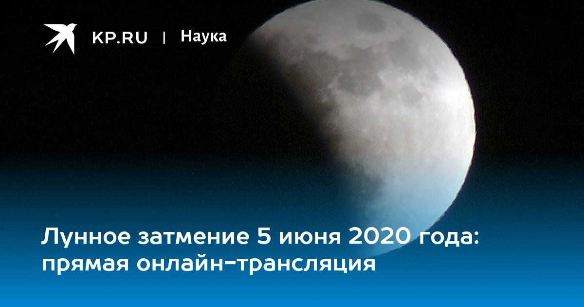 Лунное затмение 5 июня 2020 года: прямая онлайн-трансляция