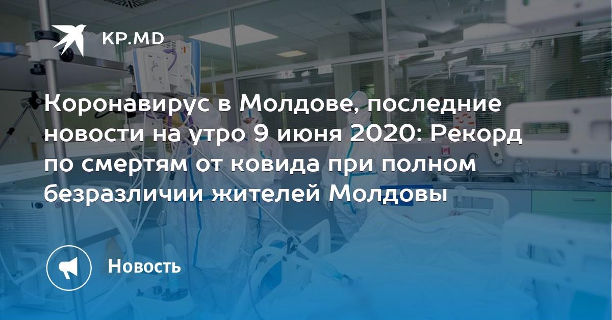 Рекорд по смертям от ковида при полном безразличии жителей Молдовы