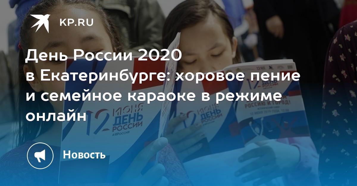 День России 2020 в Екатеринбурге: хоровое пение и семейное ...