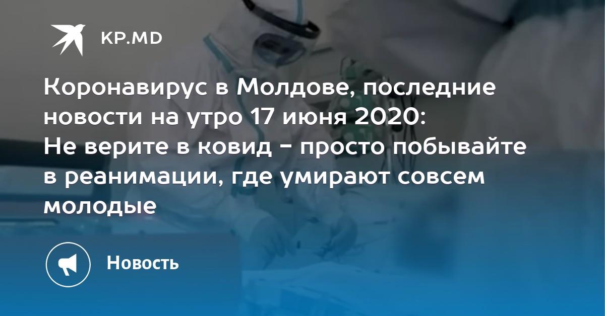 Коронавирус в Молдове, последние новости на утро 17 июня 2020: Не верите в ковид