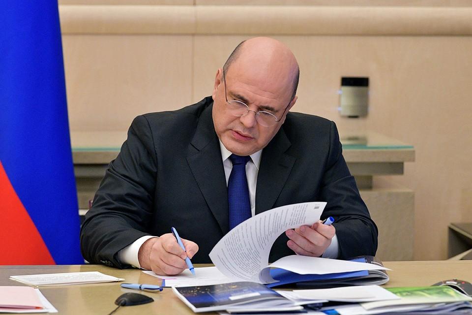 Соответствующее постановление подписал премьер-министр страны Михаил Мишустин.