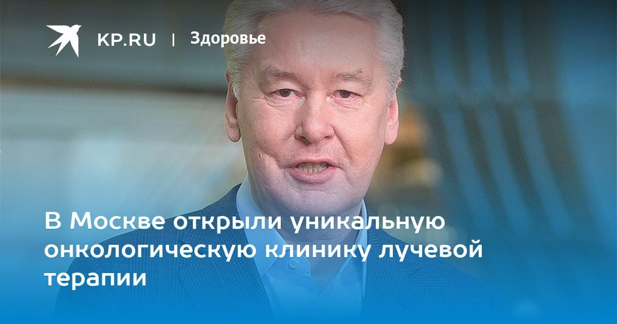В Москве открыли уникальную онкологическую клинику лучевой терапии