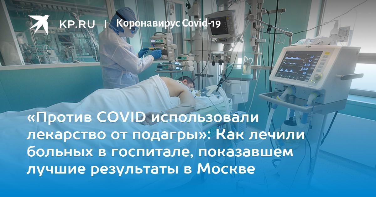 «Против COVID использовали лекарство от подагры»: Как лечили больных в госпитале, показавшем лучшие результаты в Москве