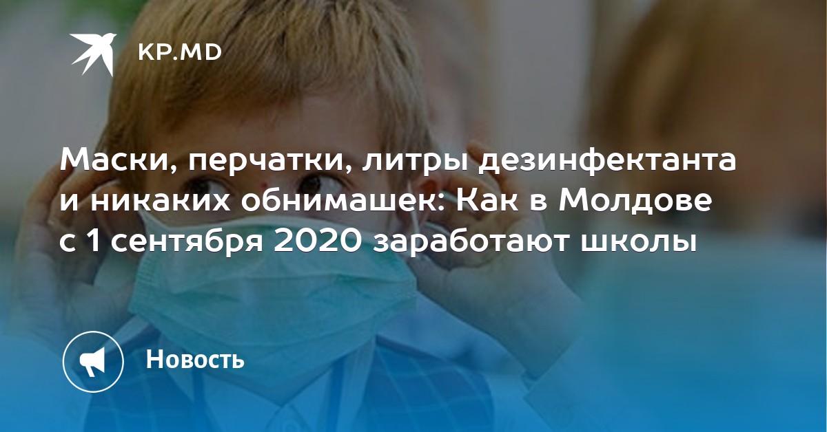 Как в Молдове с 1 сентября 2020 заработают школы