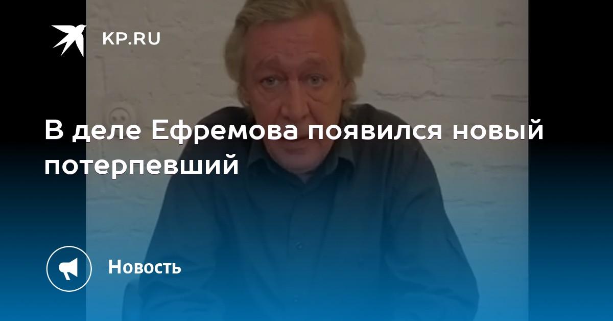 В деле Ефремова появился новый потерпевший
