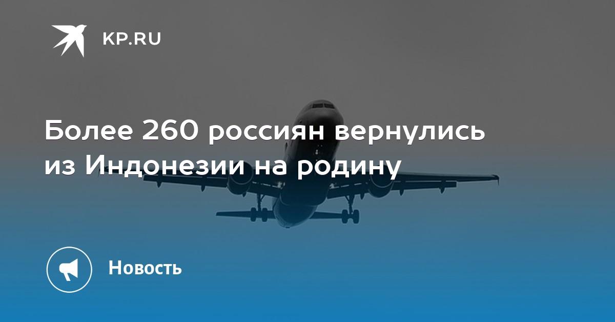 Более 260 россиян вернулись из Индонезии на родину