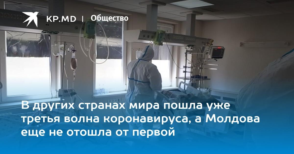 В других странах мира пошла уже третья волна коронавируса, а Молдова еще не отошла от первой