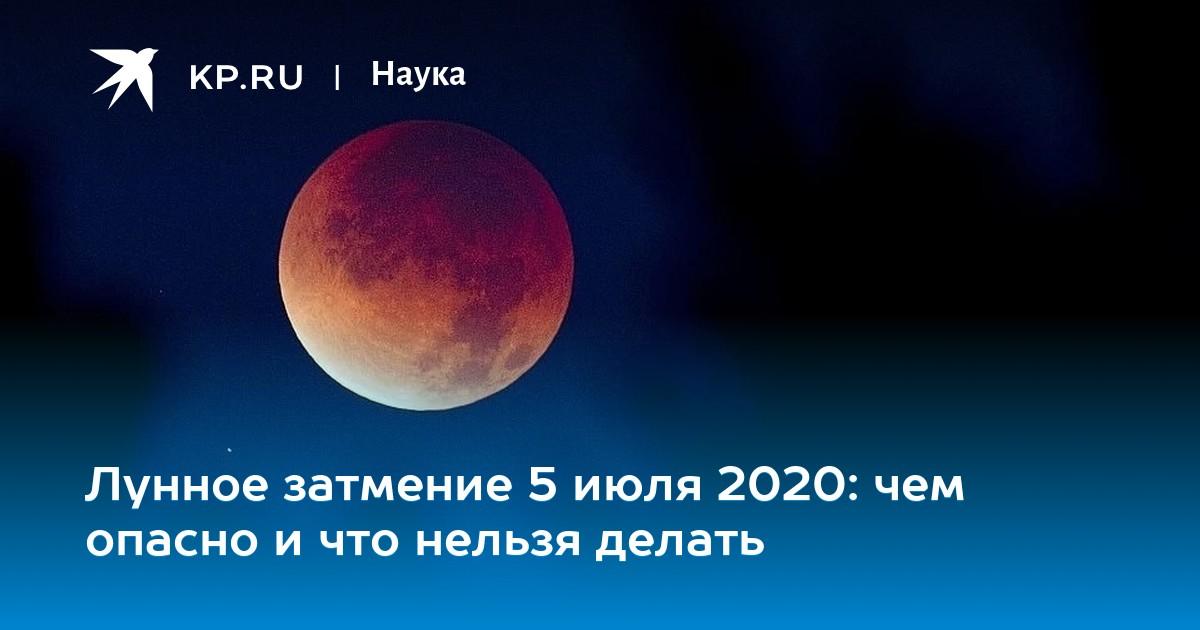 Лунное затмение 5 июля 2020: чем опасно и что нельзя делать