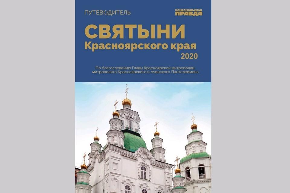 В Красноярске выходит православный путеводитель