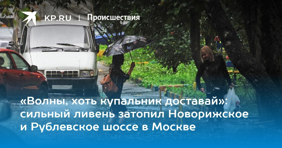 «Волны, хоть купальник доставай»: сильный ливень затопил Новорижское и Рублевское шоссе в Москве