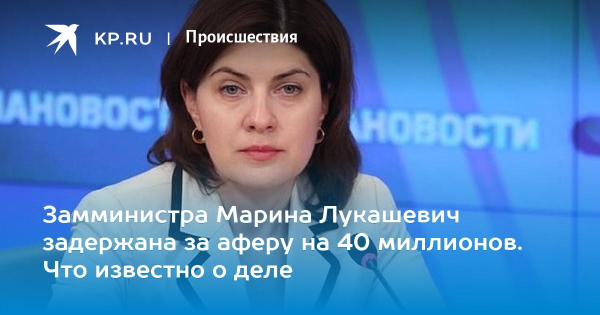 Замминистра Марина Лукашевич задержана за аферу на 40 миллионов. Что известно о деле