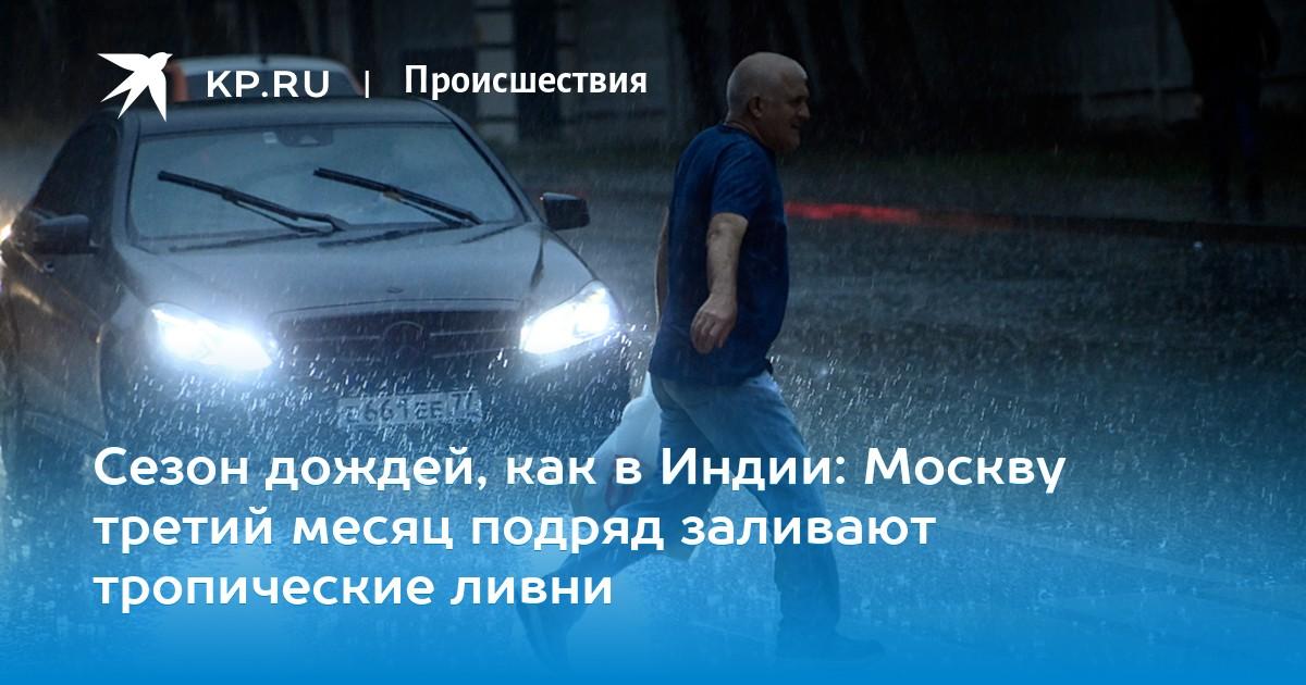Сезон дождей, как в Индии: Москву третий месяц подряд заливают тропические ливни