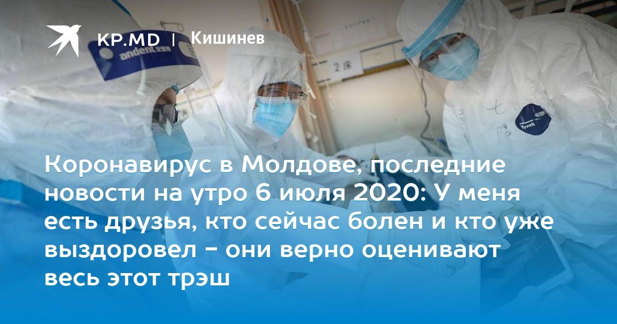 Коронавирус в Молдове, последние новости на утро 6 июля 2020: У меня есть друзья, кто сейчас болен и кто уже выздоровел