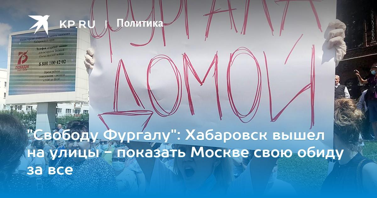 """""""Свободу Фургалу"""": Хабаровск вышел на улицы - показать Москве свою обиду за все"""