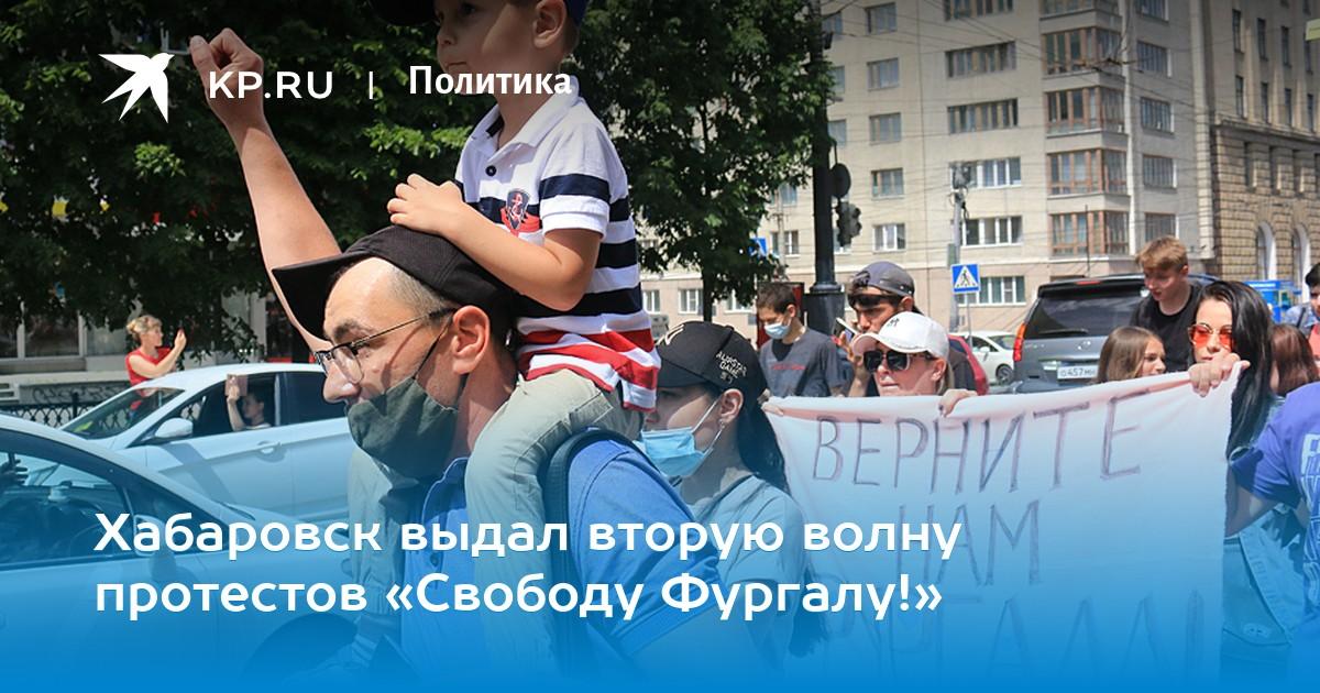 Хабаровск выдал вторую волну протестов «Свободу Фургалу!»