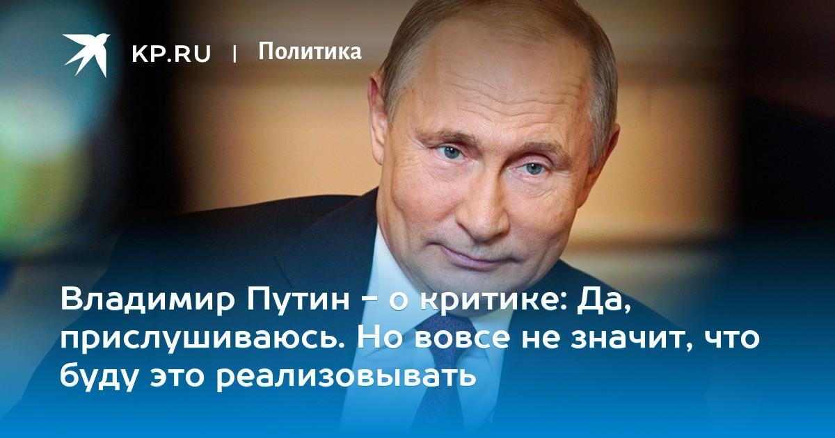 Владимир Путин - о критике: Да, прислушиваюсь. Но вовсе не значит, что буду это реализовывать