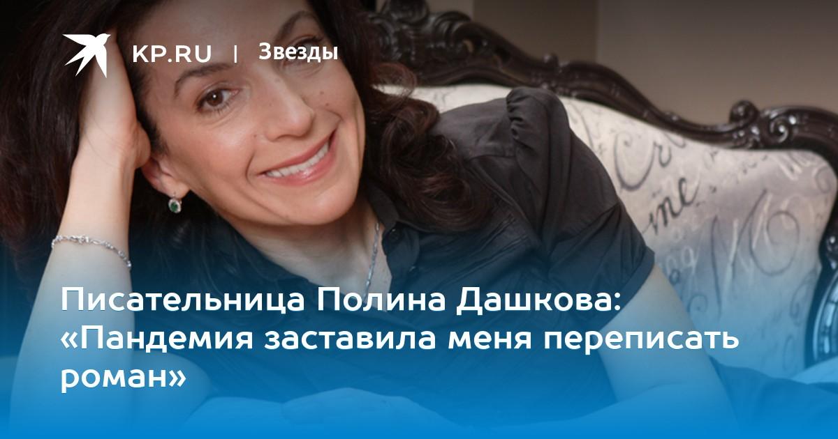 Писательница Полина Дашкова: «Пандемия заставила меня переписать роман»