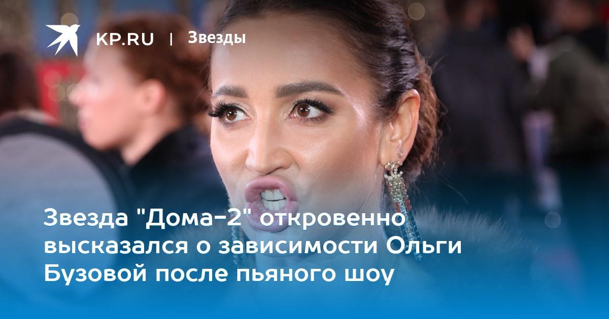 """Звезда """"Дома-2"""" откровенно высказался о зависимости Ольги Бузовой после пьяного шоу"""