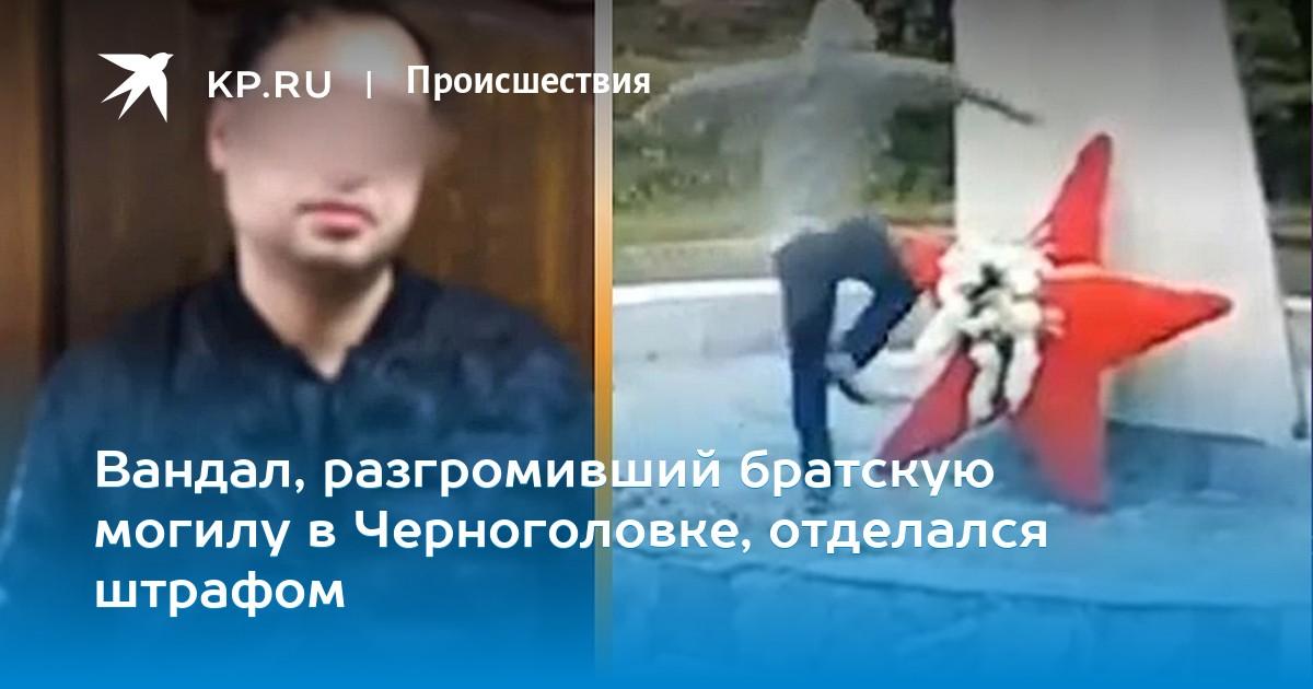 Вандал, разгромивший братскую могилу в Черноголовке, отделался штрафом