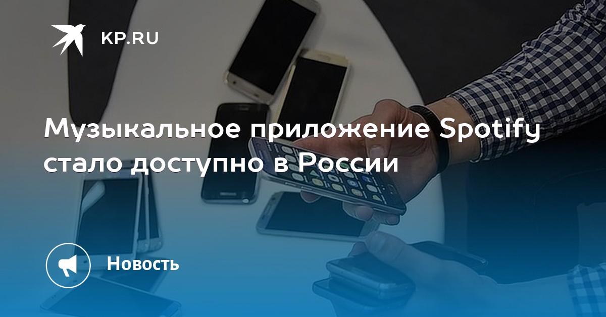 Музыкальное приложение Spotify стало доступно в России
