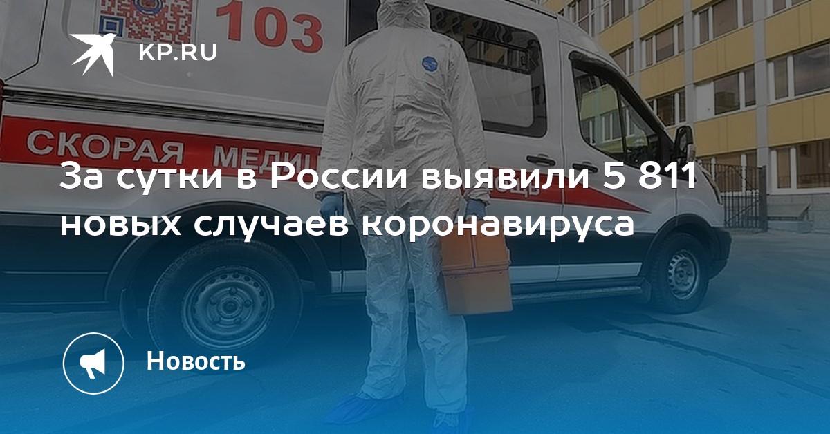 За сутки в России выявили 5 811 новых случаев коронавируса