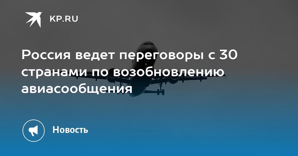 Россия ведет переговоры с 30 странами по возобновлению авиасообщения