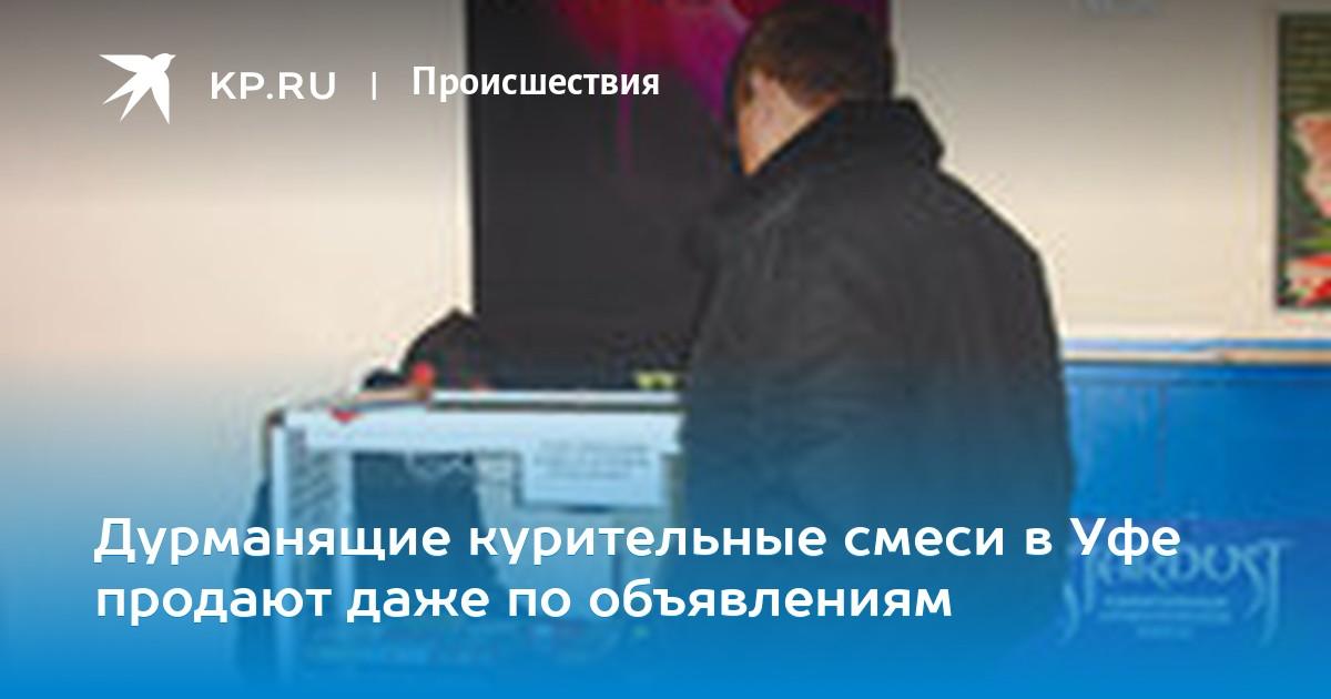 Сколько стоит спайс в уфе Мефедрон Без кидалова Нижний Новгород