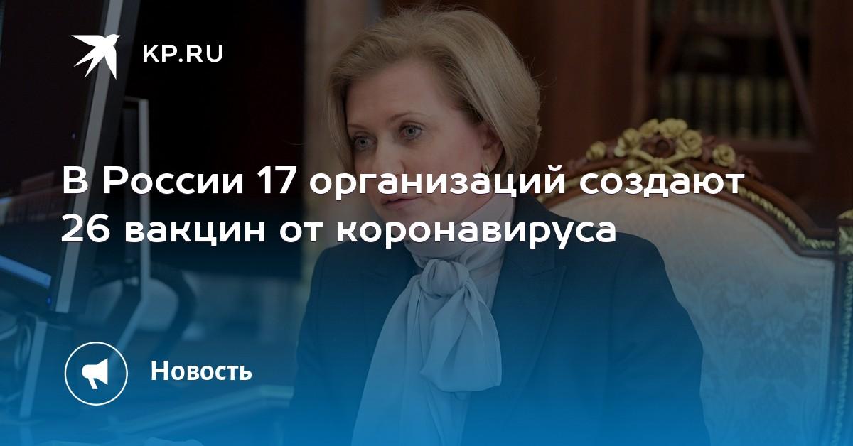 В России 17 организаций создают 26 вакцин от коронавируса