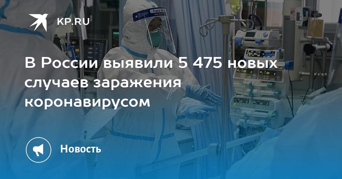 В России выявили 5 475 новых случаев заражения коронавирусом