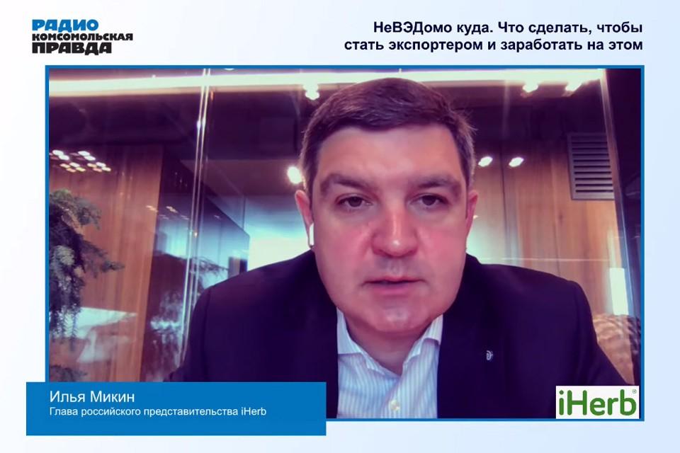 Глава российского представительства iHerb Илья Микин.