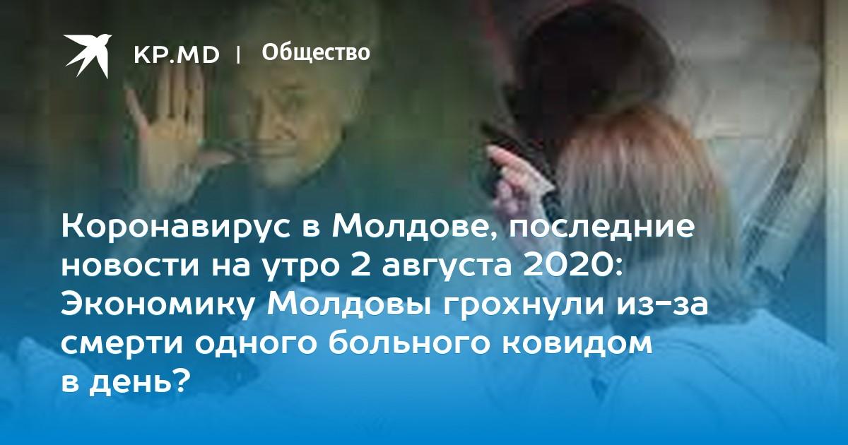 Экономику Молдовы грохнули из-за смерти одного больного ковидом в день?