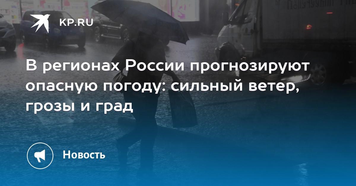 В регионах России прогнозируют опасную погоду: сильный ветер, грозы и град