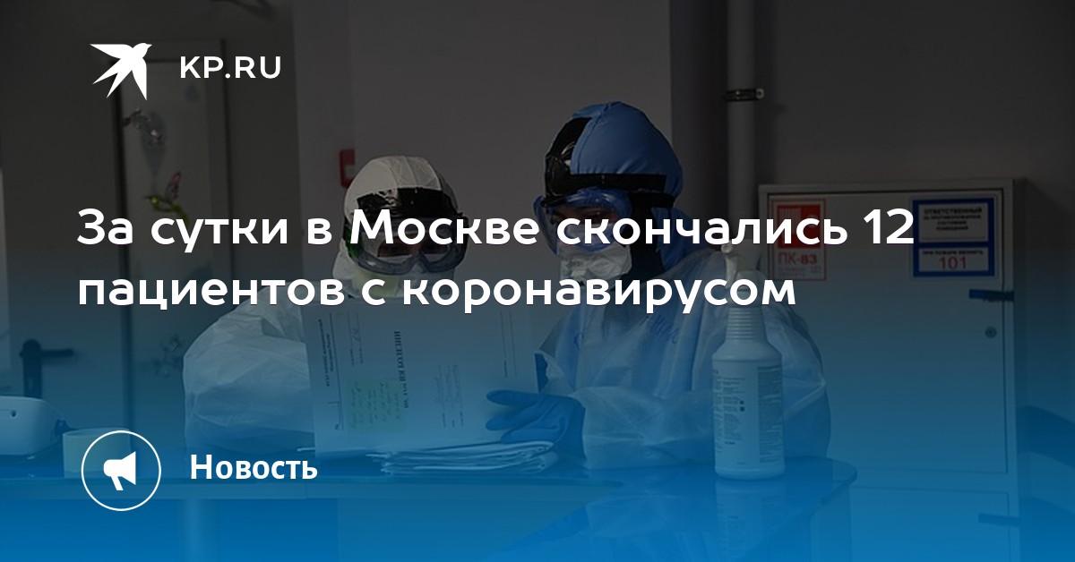 За сутки в Москве скончались 12 пациентов с коронавирусом