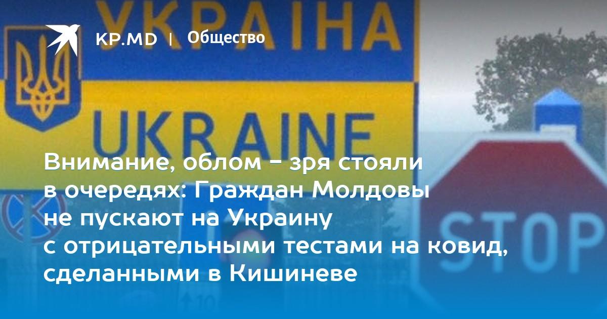 Внимание, облом - зря стояли в очередях: Граждан Молдовы не пускают на Украину с отрицательными тестами на ковид, сделанными в Кишиневе
