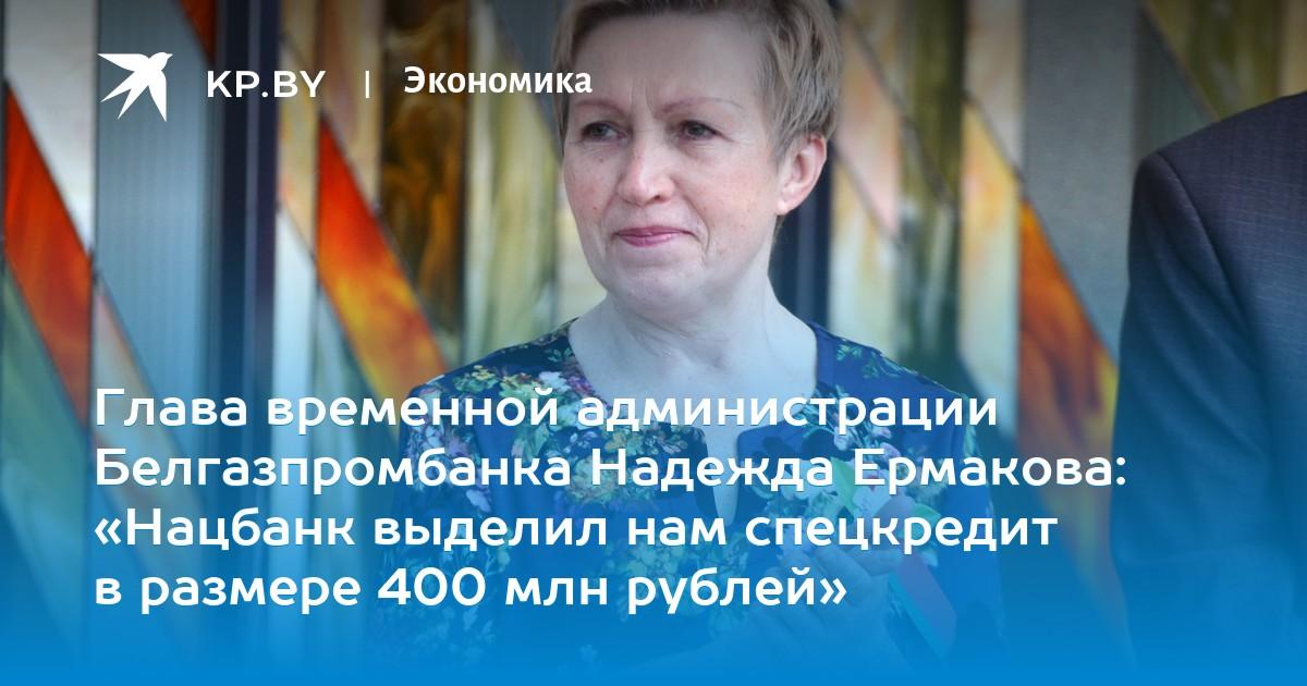 Глава временной администрации Белгазпромбанка Надежда Ермакова: «Нацбанк выделил нам спецкредит в размере 400 млн рублей»