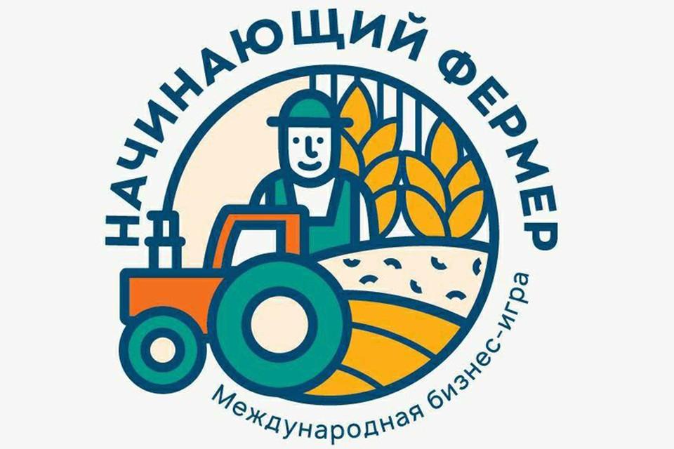 Тюменская область приняла участие в международной игре «Начинающий фермер»